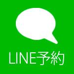 本厚木のメンズ専門美容院(床屋) | Q's LINE予約ボタン