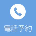 本厚木のメンズ専門美容院(床屋) | Q's 電話予約ボタン